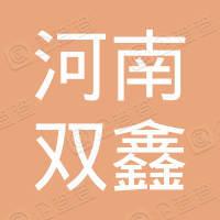 河南双鑫工程机械租赁有限公司