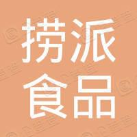 广州市白云区永平捞派食品店