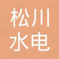 松潘县松川水电开发有限责任公司