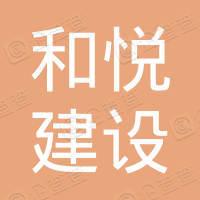 四川和悦建设管理有限公司贵州分公司