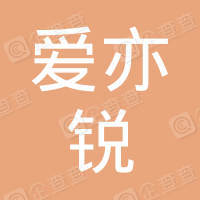 厦门爱亦锐光学有限公司深圳龙华区第二分公司
