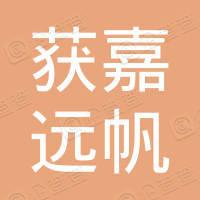 获嘉县远帆工程机械租赁有限责任公司