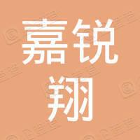四川嘉銳翔貿易有限公司