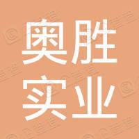 深圳市奥胜实业有限公司