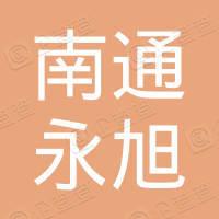 南通永旭文化传媒有限公司