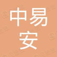 洛陽中易安商貿有限公司