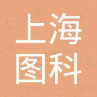 上海图科房地产有限公司