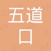 北京五道口投资基金管理有限公司