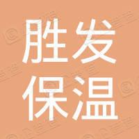 范县濮城胜发保温材料有限公司