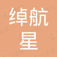 深圳市绰航星科技有限责任公司