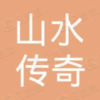 贵州遵义山水传奇旅行社(集团)旅游商品有限公司