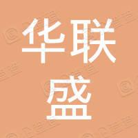 深圳市华联盛精密模具有限公司