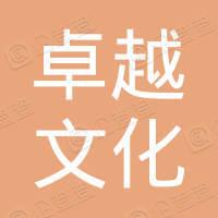 睢县卓越文化艺术有限公司