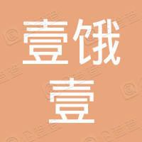 息县壹饿壹广告传媒工作室