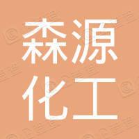 范县森源化工实业有限公司