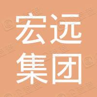 福建宏远集团有限公司