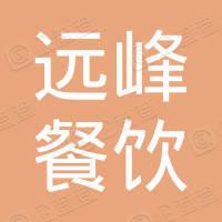 赣州远峰餐饮管理有限公司