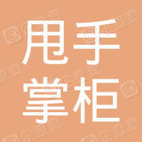 重庆甩手掌柜贸易有限公司