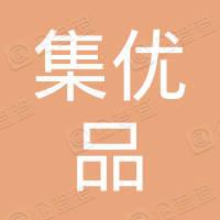 甘肃集优品网络科技有限公司