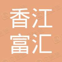 深圳市香江富汇基金管理有限公司