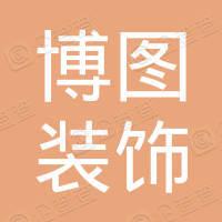 深圳市博图装饰工程有限公司