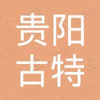 贵阳古特生物工程有限公司