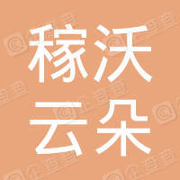 上海稼沃云朵投资中心(有限合伙)