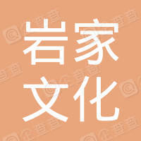 深圳市岩家文化发展有限公司