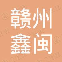 赣州鑫闽网络科技有限公司