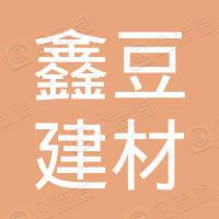 渭南鑫豆建材有限公司