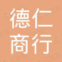 广州市从化城郊德仁商行