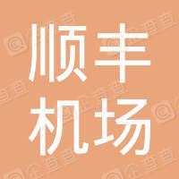 深圳市順豐機場投資有限公司