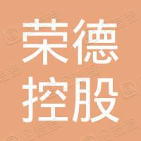 荣德控股集团有限公司