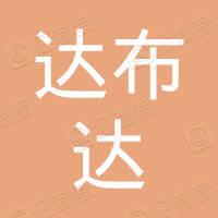 深圳市达布达广告有限公司