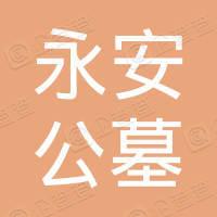 天津市永安公墓有限公司