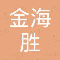 天津金海胜创业投资管理有限公司
