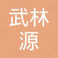 珠海武林源旅游发展有限公司
