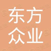 北京东方众业商贸有限公司