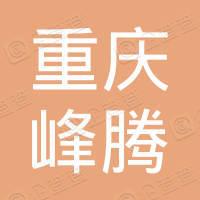 重庆峰腾二手车市场管理有限公司