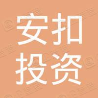 深圳市安扣投资发展合伙企业(有限合伙)