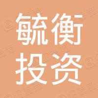 上海毓衡投资管理中心(有限合伙)