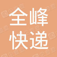 甘肃全峰快递公司有限公司金昌分公司