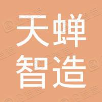 苏州天蝉智造股权投资合伙企业(有限合伙)