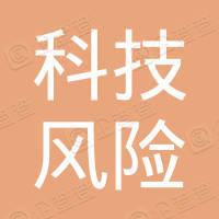 广东省科技风险投资有限公司