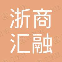 浙商汇融投资管理有限公司
