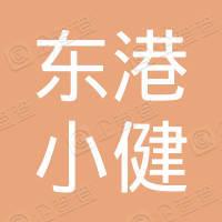 东港市小健二手车销售有限公司