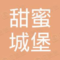 潍坊甜蜜城堡经贸有限公司
