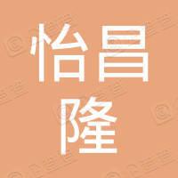 深圳市怡昌隆贸易有限公司
