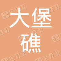 平顶山大堡礁游乐服务有限公司柘城分公司
