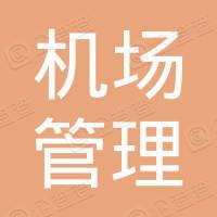 广西机场管理集团柳州白莲机场有限公司